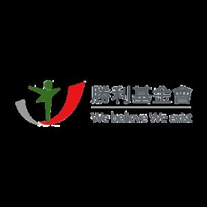勝利社會福利事業基金會