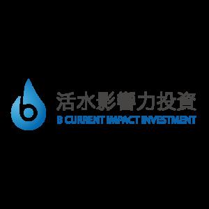 活水影響力投資